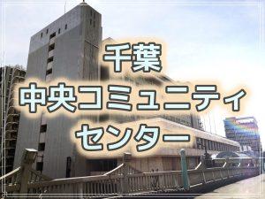 千葉中央コミュニティセンター