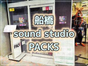 船橋studio packs