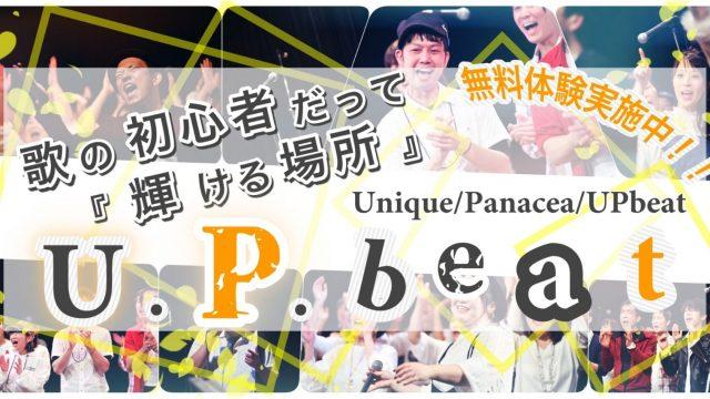 千葉・船橋でゴスペルならU.P.beat