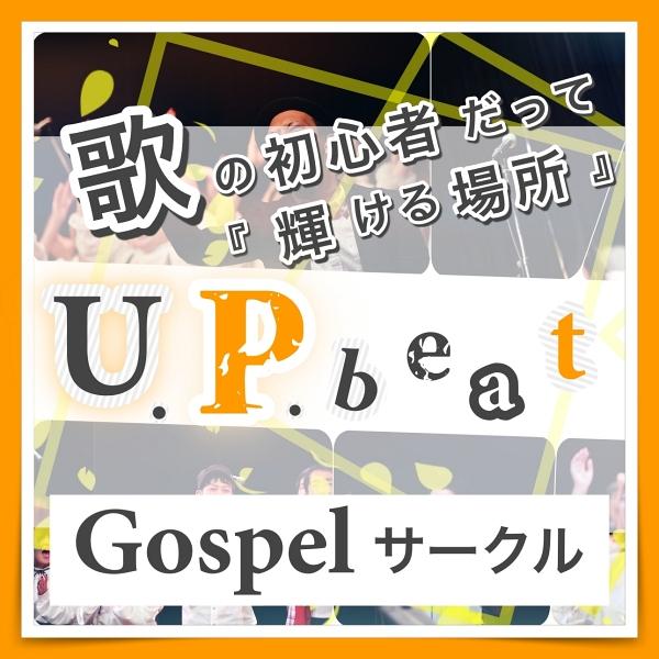 千葉でゴスペルならU.P.beat